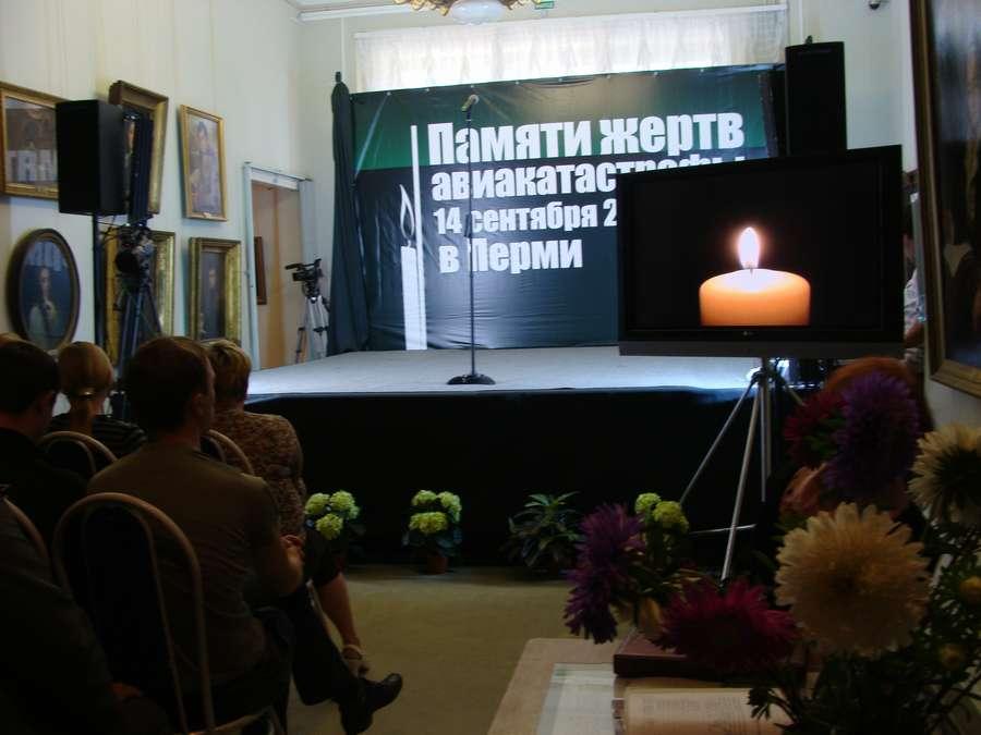 В Перми проходит концерт-реквием по погибшим в авиакатастрофе
