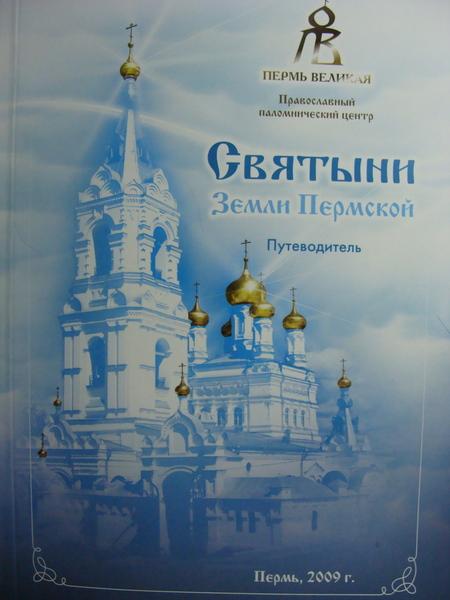 Святыни Земли Пермской