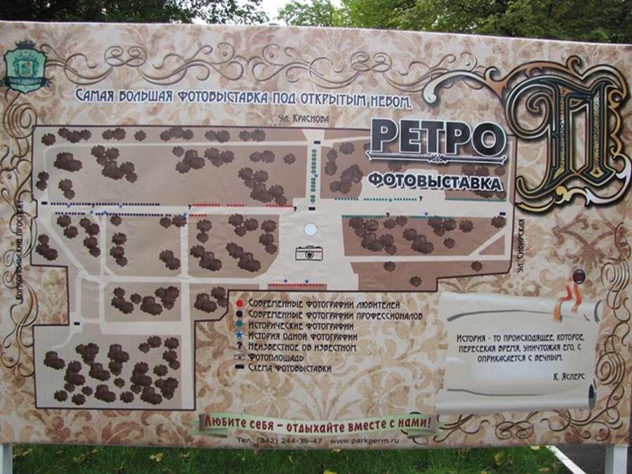 В Перми открылась самая большая фотовыставка под открытым небом - фото 1