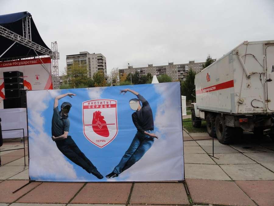 В Перми прошел День Сердца - фото 1