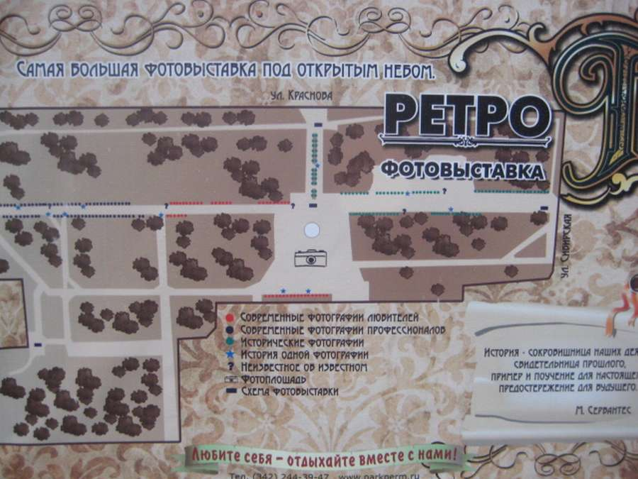 В Перми определили победителей фотовыставки под открытым небом - фото 1