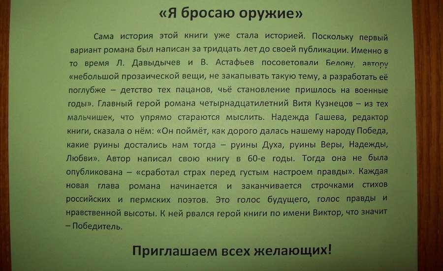 Внутренний враг презентовал в Перми свою книгу - фото 1