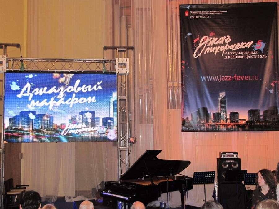 Пермский фестиваль «Джаз-лихорадка» продолжается