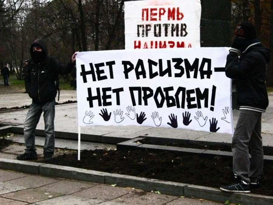 Пермские антифашисты провели митинг - фото 1