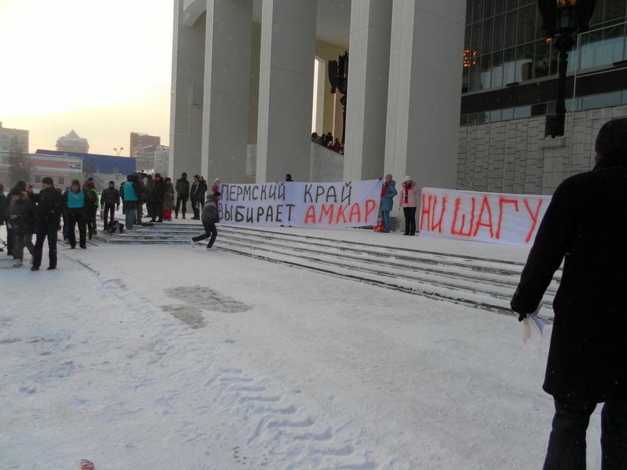 В Перми прошел митинг в поддержку «Амкара»