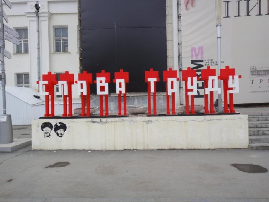 Создатель «Красных человечков» посетил Пермь