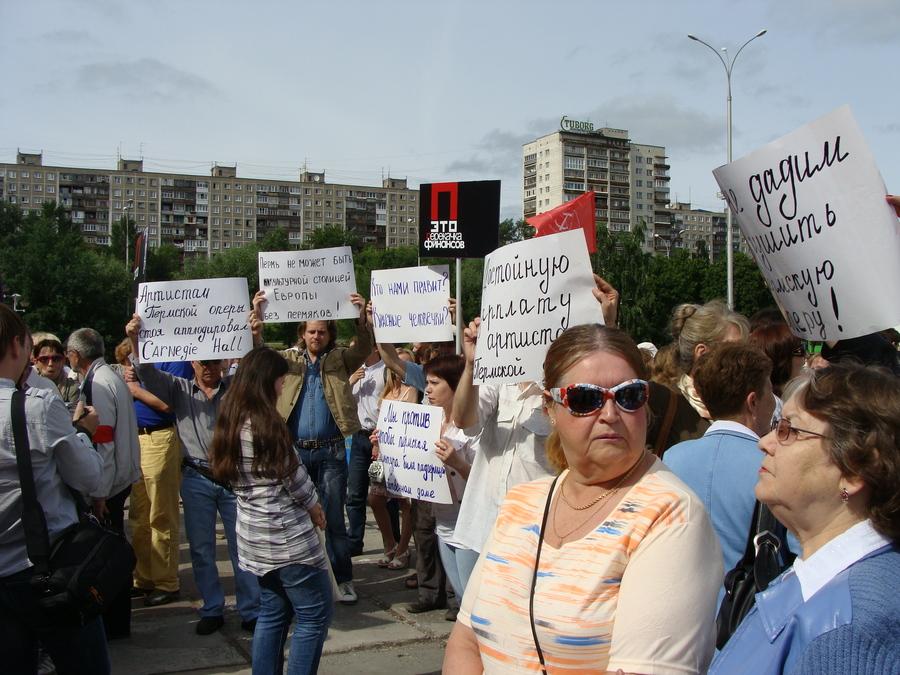 В Перми прошел митинг в защиту пермской культуры