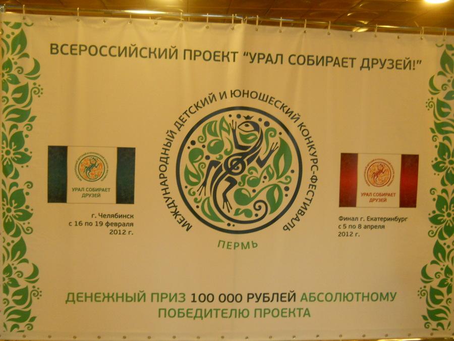 Юные пермяки поедут на фестиваль в Челябинск и Екатеринбург