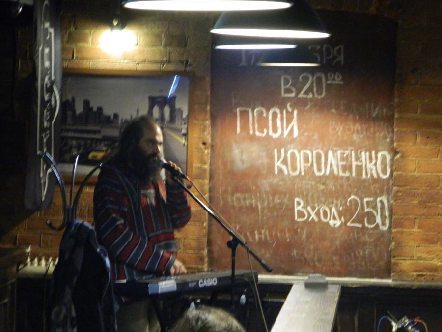 Концерт Псоя Короленко в Перми