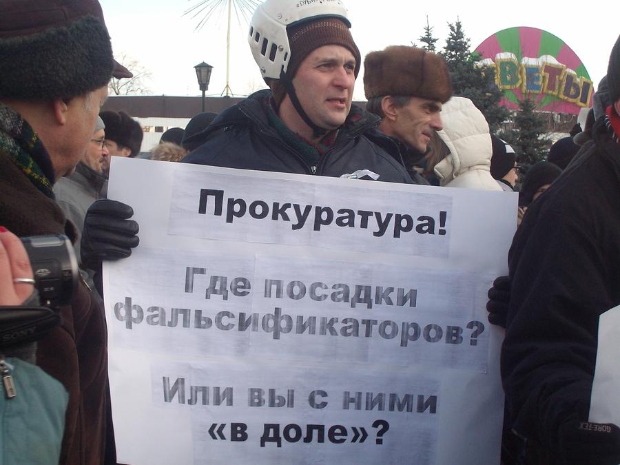 В Перми прошел митинг несогласных с итогами выборов