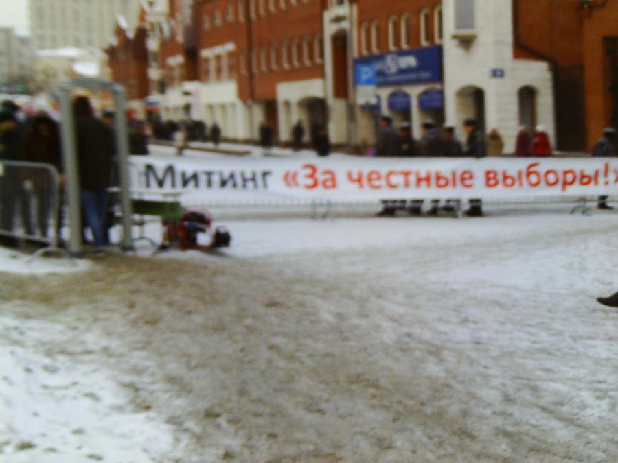 Митинг «За честные выборы». Серия вторая