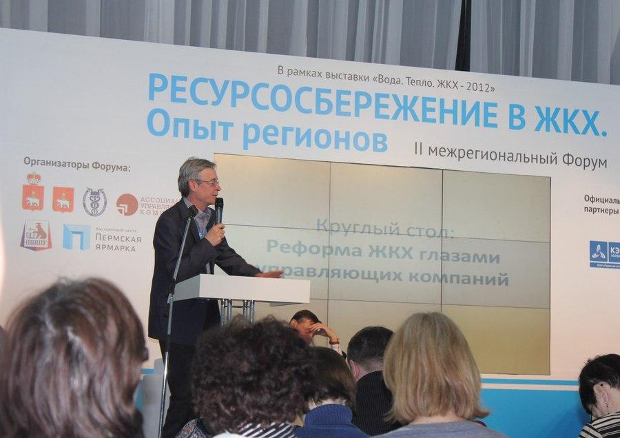 На Пермской ярмарке говорят о проблемах в отрасли ЖКХ
