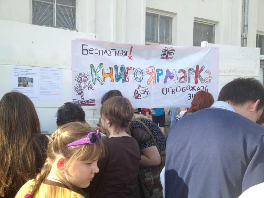 В Перми бесплатно раздавали книги и даже искали вторую половинку