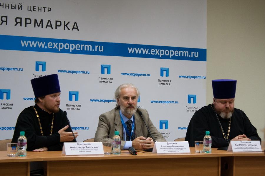 Разговоры о сектах и Pussy Riot в Перми на «Православной Руси» - фото 1