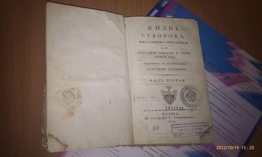 Пермские школьники узнали чему и как учили ребят 200 лет назад