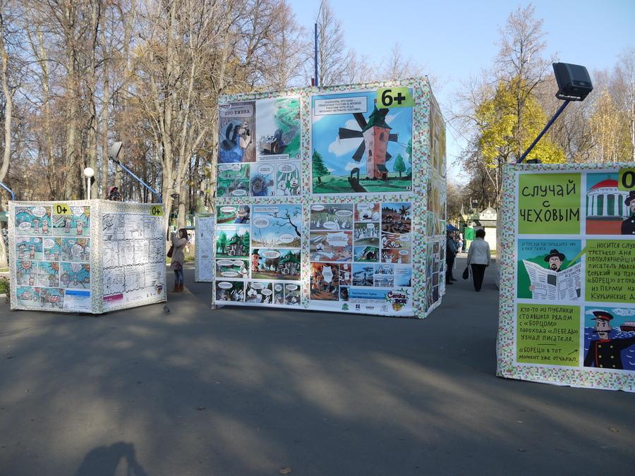 30 дней детства в Горьковском парке Перми - фото 1