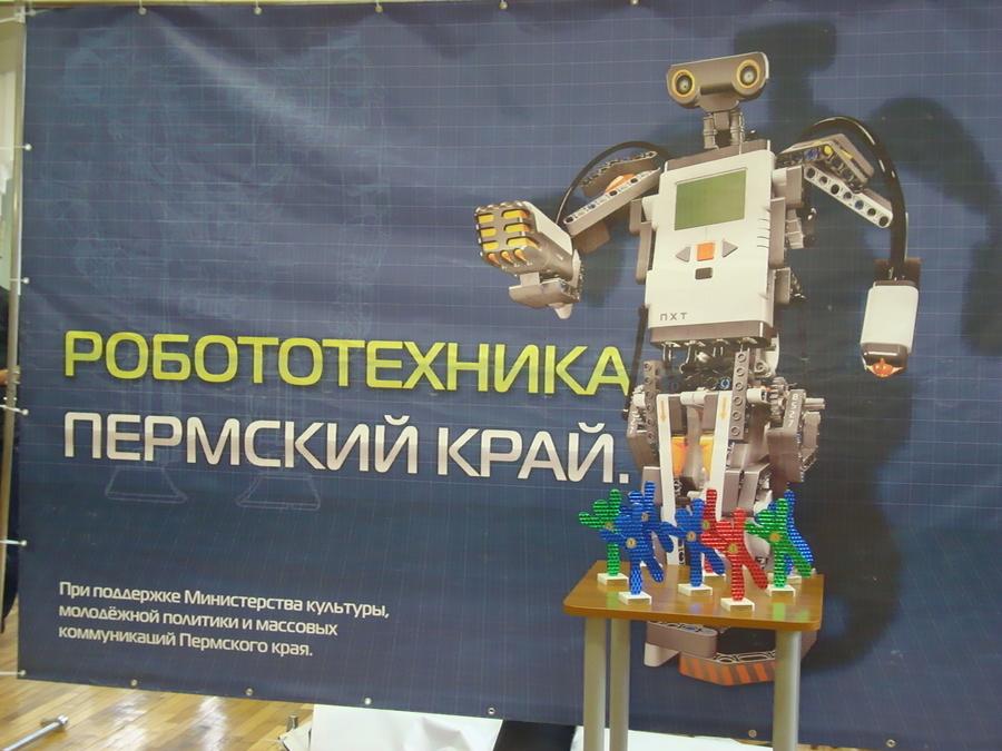 В Перми состоялись соревнования по робототехнике - фото 2