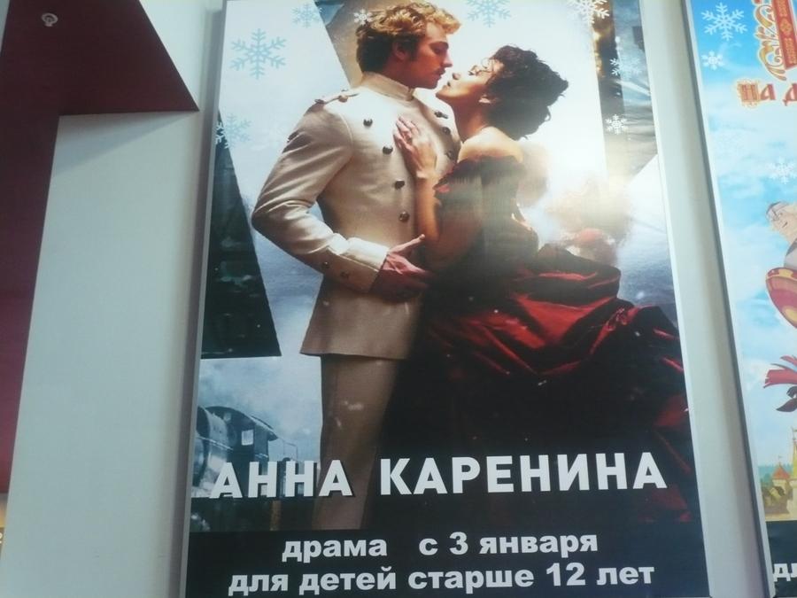 На пермских экранах появилась 21-я по счету Анна Каренина - фото 1