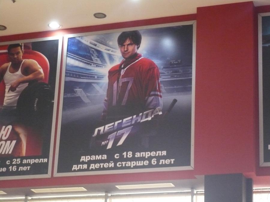 В Перми состоялась премьера фильма «Легенда №17»