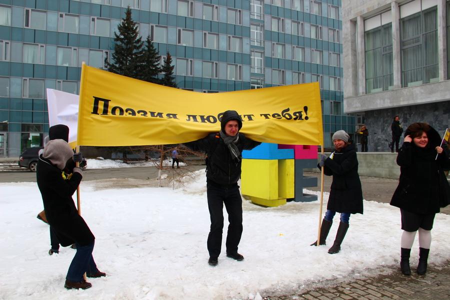 Поэтический фестиваль «СловоНова» в Перми завершился митингом поэтов
