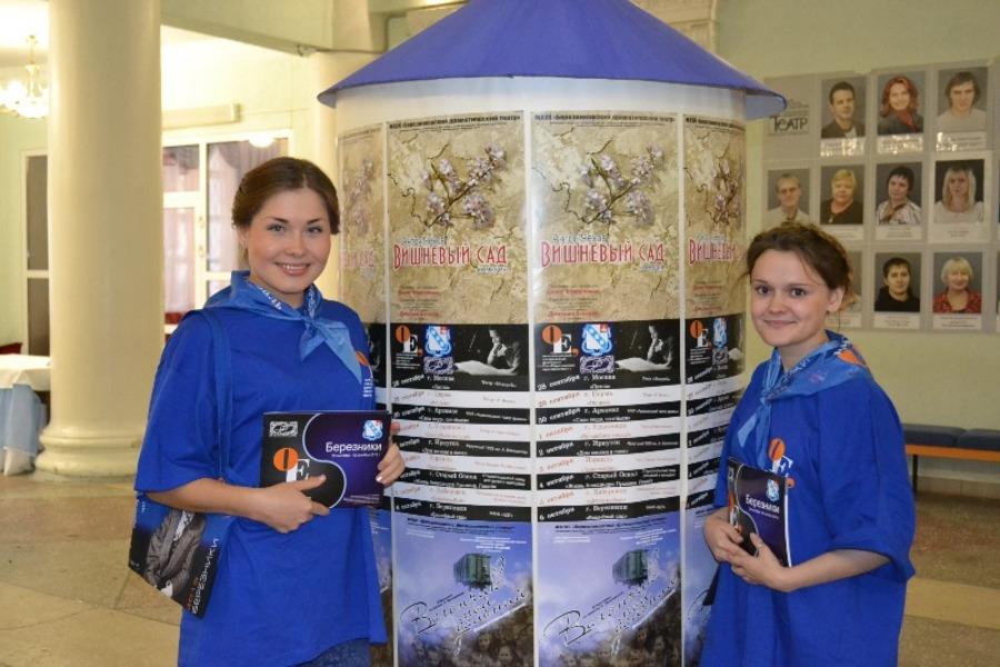 В Березниках проходит фестиваль «ПостЕфремовское пространство» - фото 4