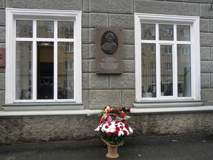 В Перми водружена мемориальная доска памяти Людмилы Сахаровой - фото 1