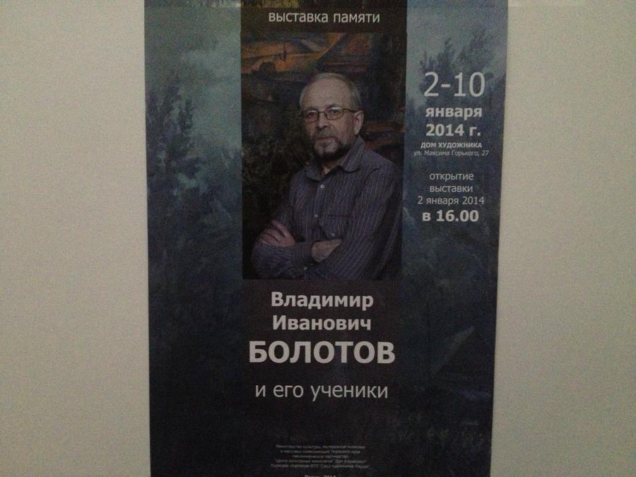 В Перми открылась выставка памяти Владимира Болотова. - фото 1