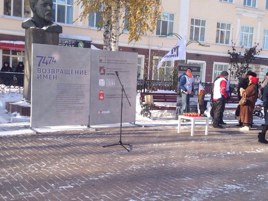Акция «Возвращение имён» впервые в Перми