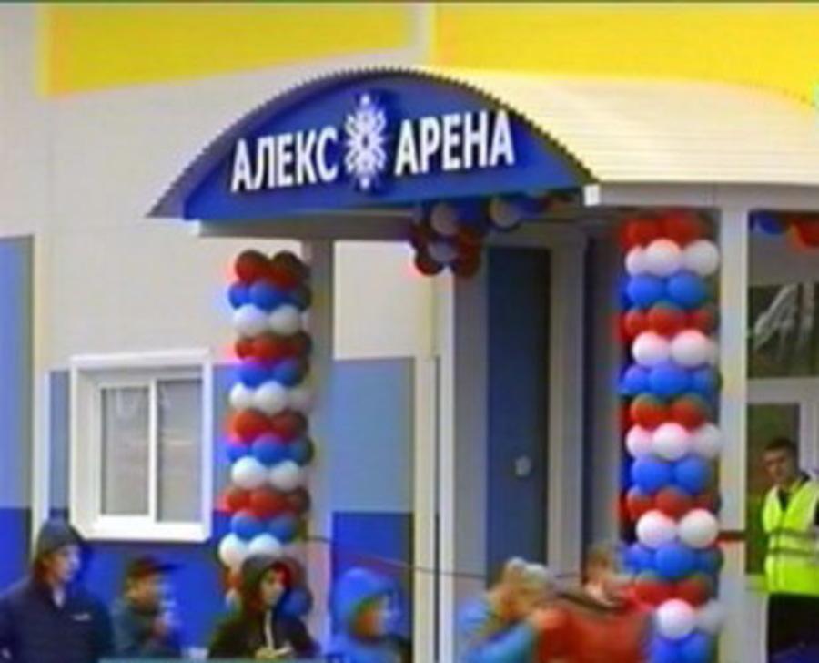 Крытый ледовый комплекс открылся в Александровске