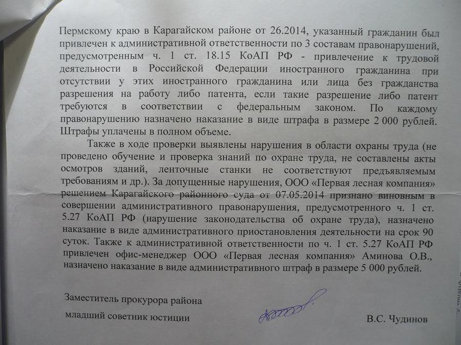 ПРПЦ: В Пермском крае мигранты живут хуже собак