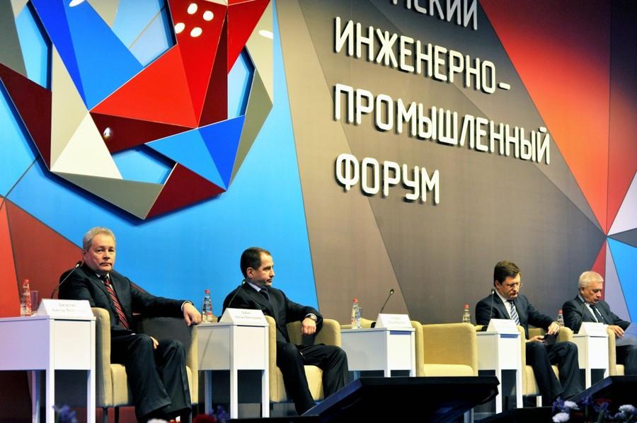 В Перми проходит инженерно-промышленный форум