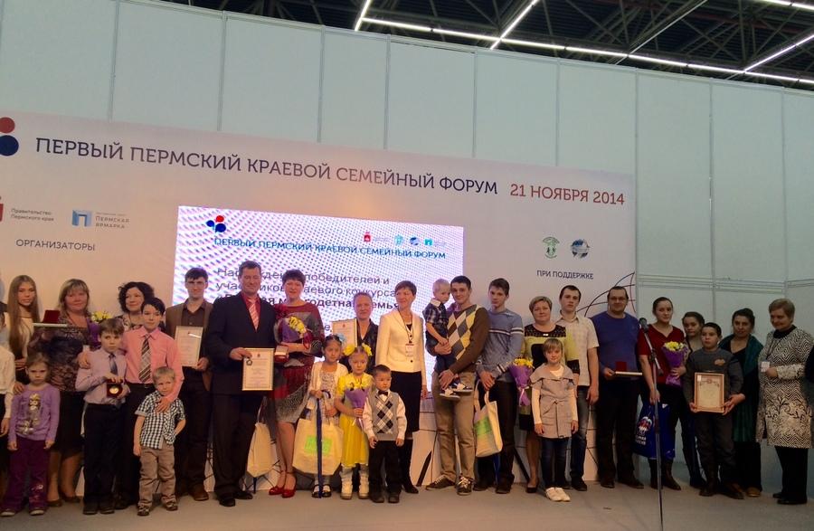 В Перми прошел Первый семейный форум
