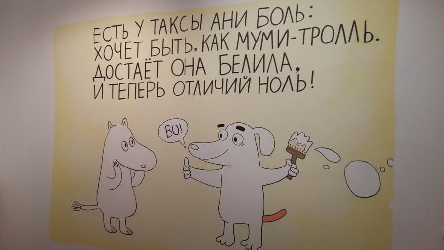В Пермском музее советского наива дети встретились с Мумми-троллями