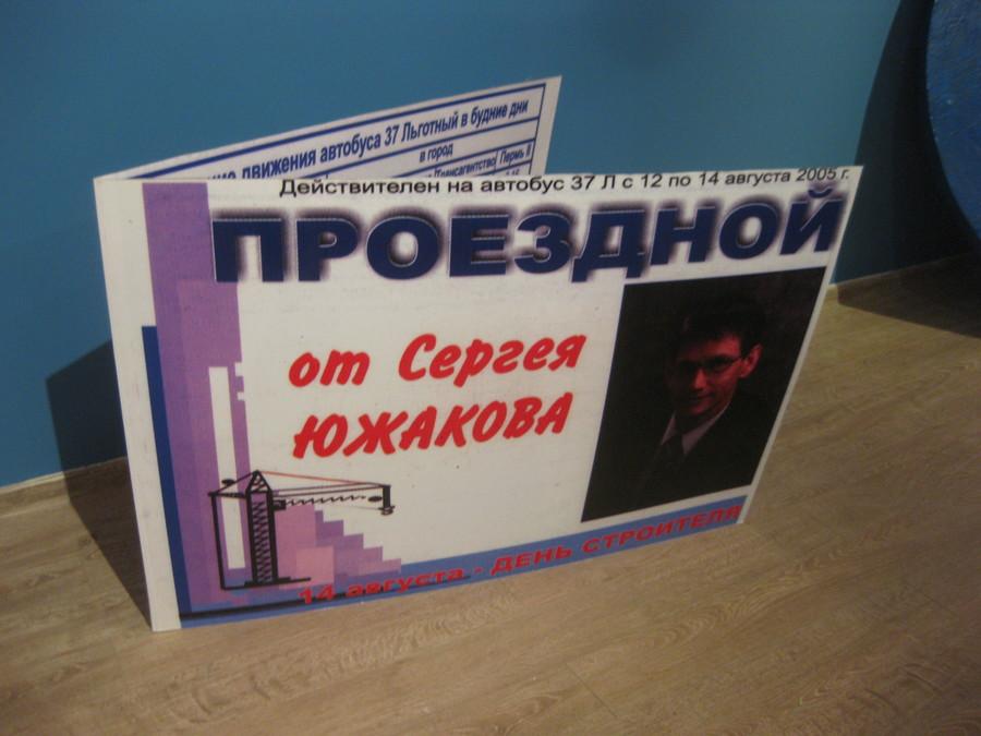 В Перми открылась выставка «Искусство сделать избирателя»