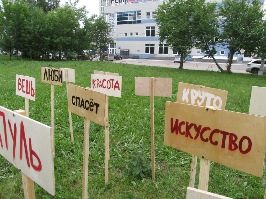 В Перми прошла акция «Коллективное обращение»