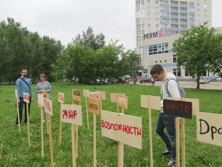 В Перми прошла акция «Коллективное обращение» - фото 12