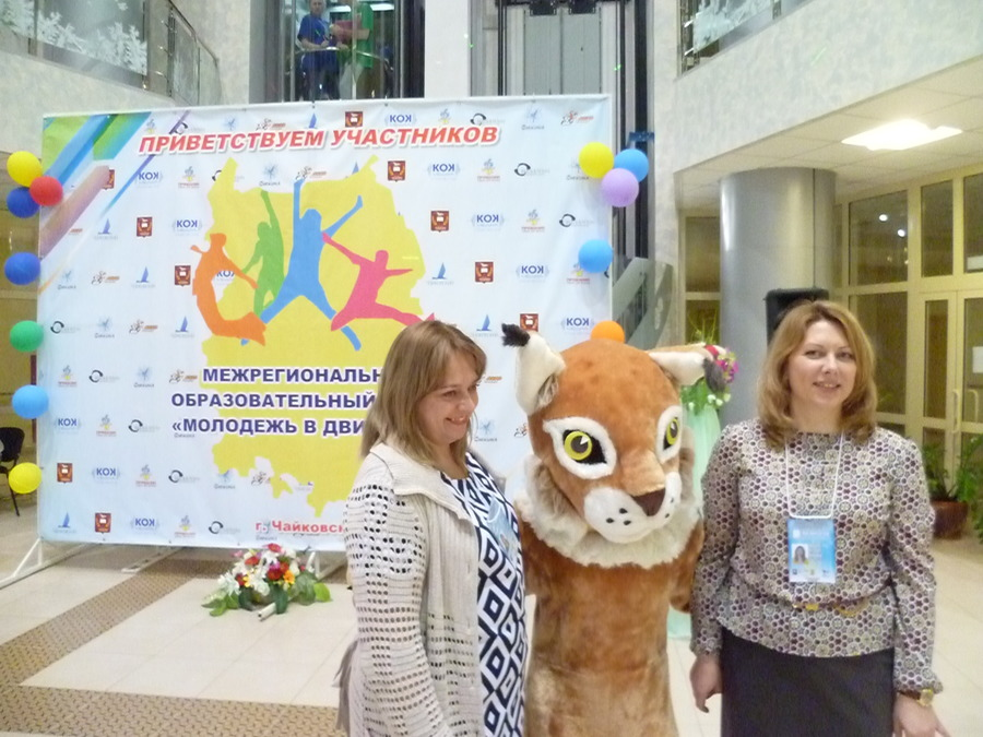 Чайковский встречает активную молодежь России - фото 1