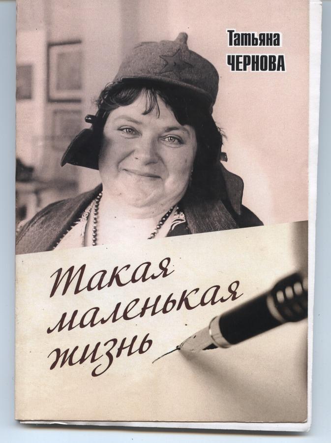 Памяти Татьяны Черновой
