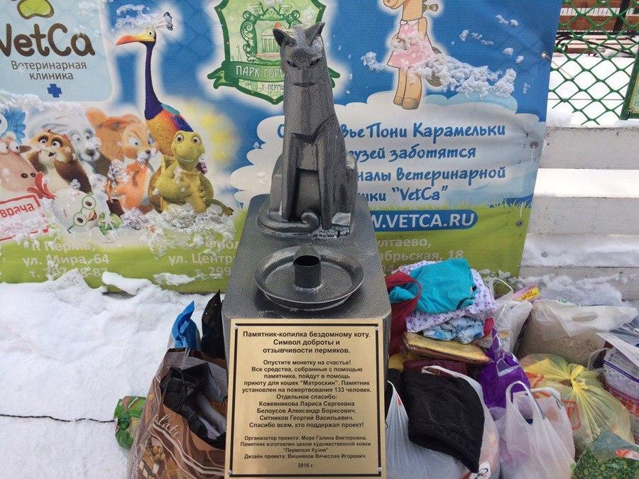 В Перми прошло открытие памятника Бездомному коту