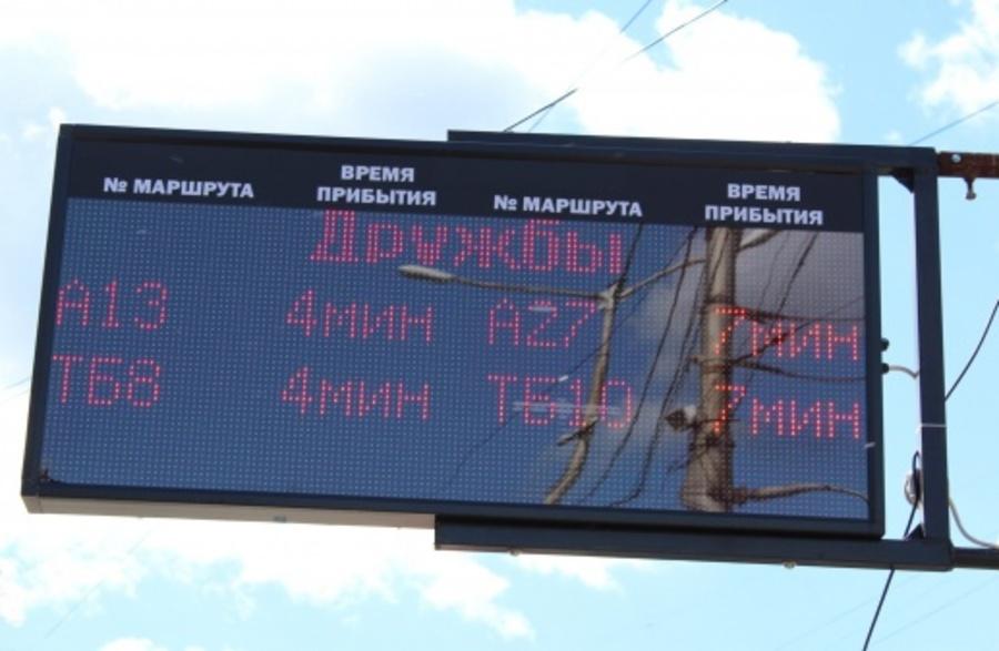 В Перми на остановках новые табло будут показывать движение нескольких автобусов