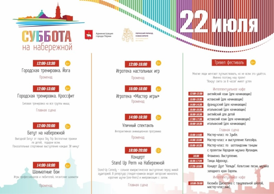 В Перми на набережной 8 часов будут изучать инстранные языки - фото 1