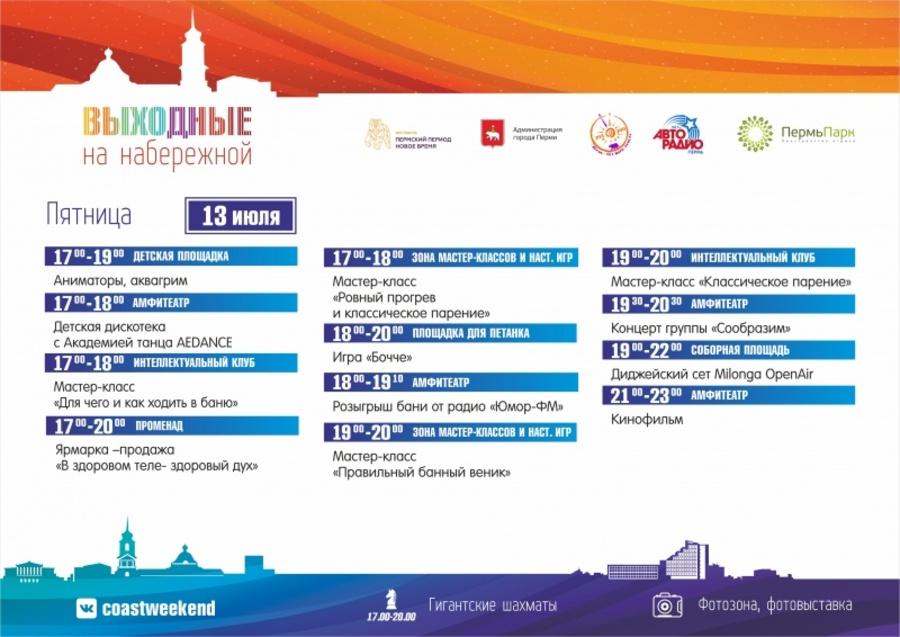В выходные на пермской набережной будет банный день - фото 1