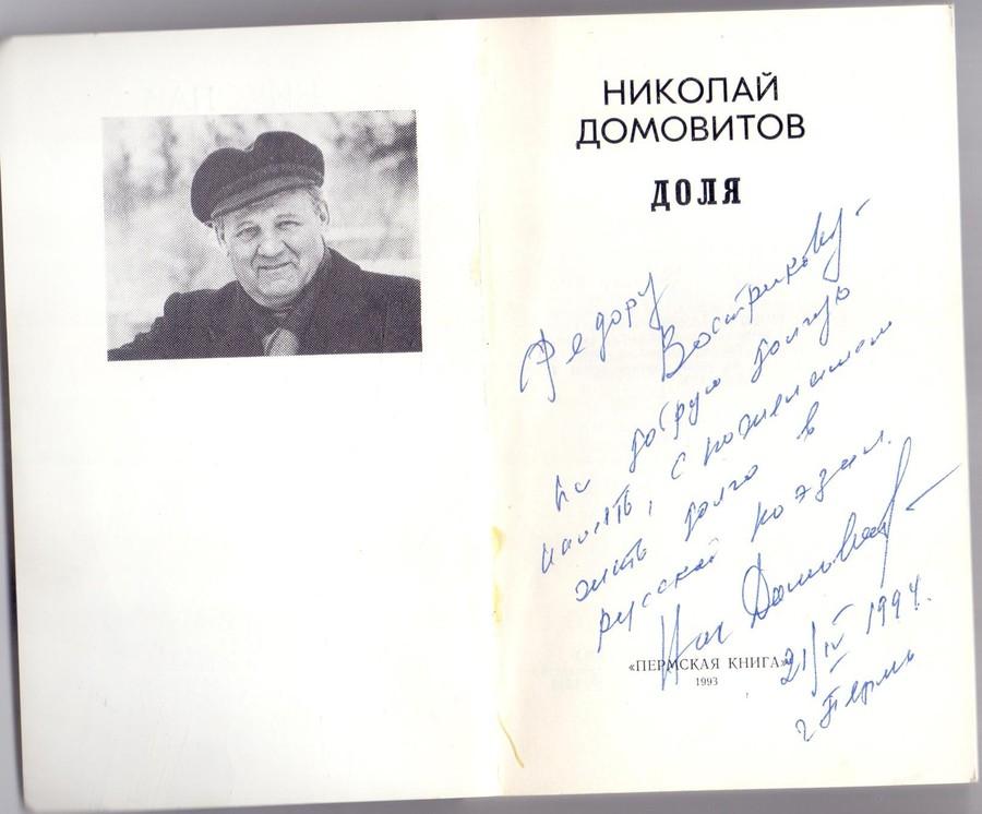 «Диван» Федора Вострикова. Литобъединение